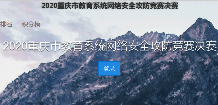 2020重庆市教育系统网络安全攻防竞赛决赛 - Web Writeup